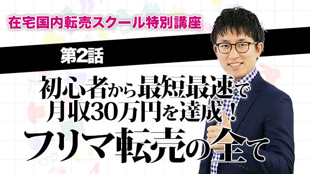 【第2話】初心者でも最短最速で月収30万円を達成!フリマ転売の全て
