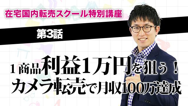 【第3話】1商品利益1万円を狙う!カメラ転売で月収100万円達成