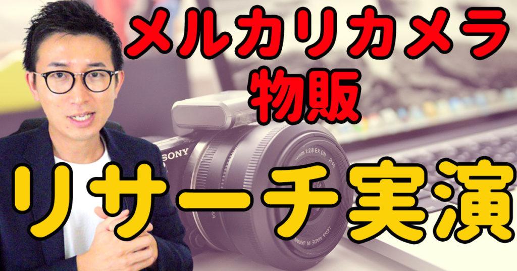 メルカリカメラ物販で月10万円を稼ぐ為のリサーチ実演を大公開!