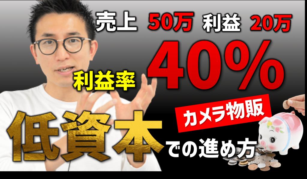 売上50万円利益20万利益率20%の低資本での進め方